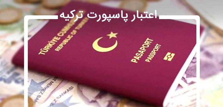 اعتبار پاسپورت ترکیه چقدر است