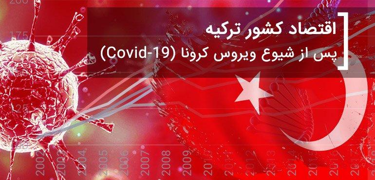 ترکیه در مقابل کرونا