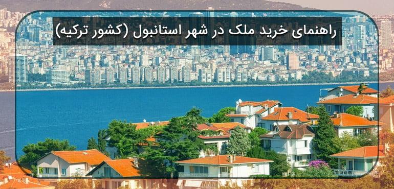 راهنمای خرید ملک در استانبول