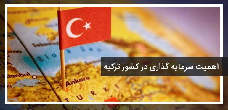 اهمیت و خصوصیات سرمایه گذاری در ترکیه
