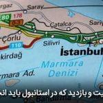 15 فعالیت و بازدید از استانبول که باید انجام داد
