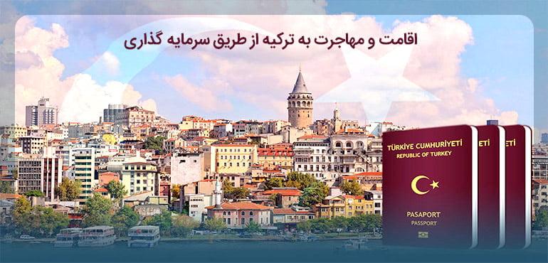 بررسی موضوعات پیرامون اقامت در ترکیه 2021