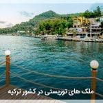 املاک گردشگری و توریستی ترکیه