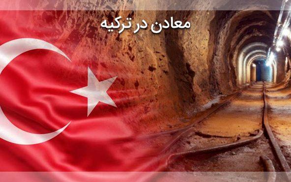 معدن ترکیه