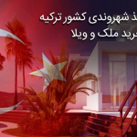 اخذ شهروندی ترکیه با خرید ملک
